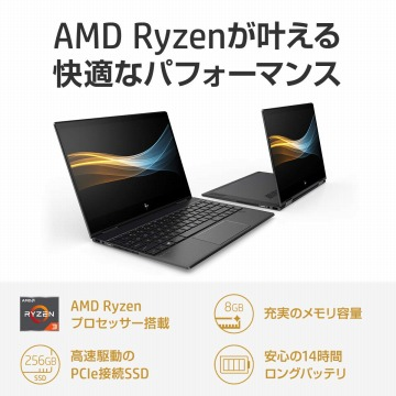 HPの2in1