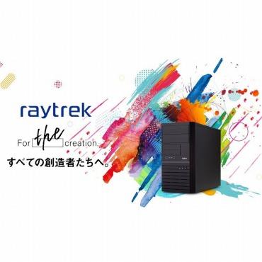 raytrek-MX Adobe CCに最適