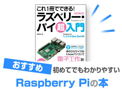 Raspberry Pi 入門の本