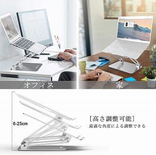 BoYataのノートパソコンスタンドの使い方