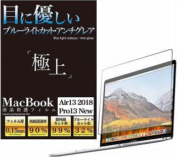 極上 ブルーライトカット 液晶保護フィルム Macbook対応