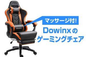 Dowinxのゲーミングチェア