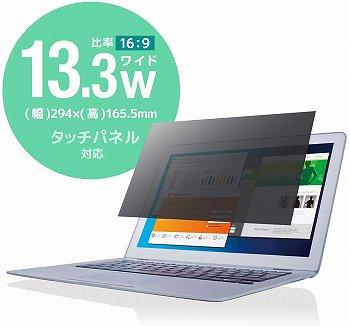 ELECOM LCD protective film 13.3 inch 16: 9