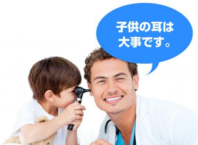 子供の耳への影響