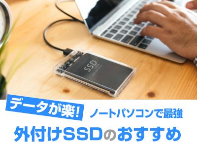 ノートパソコンで外付けSSDのおすすめ