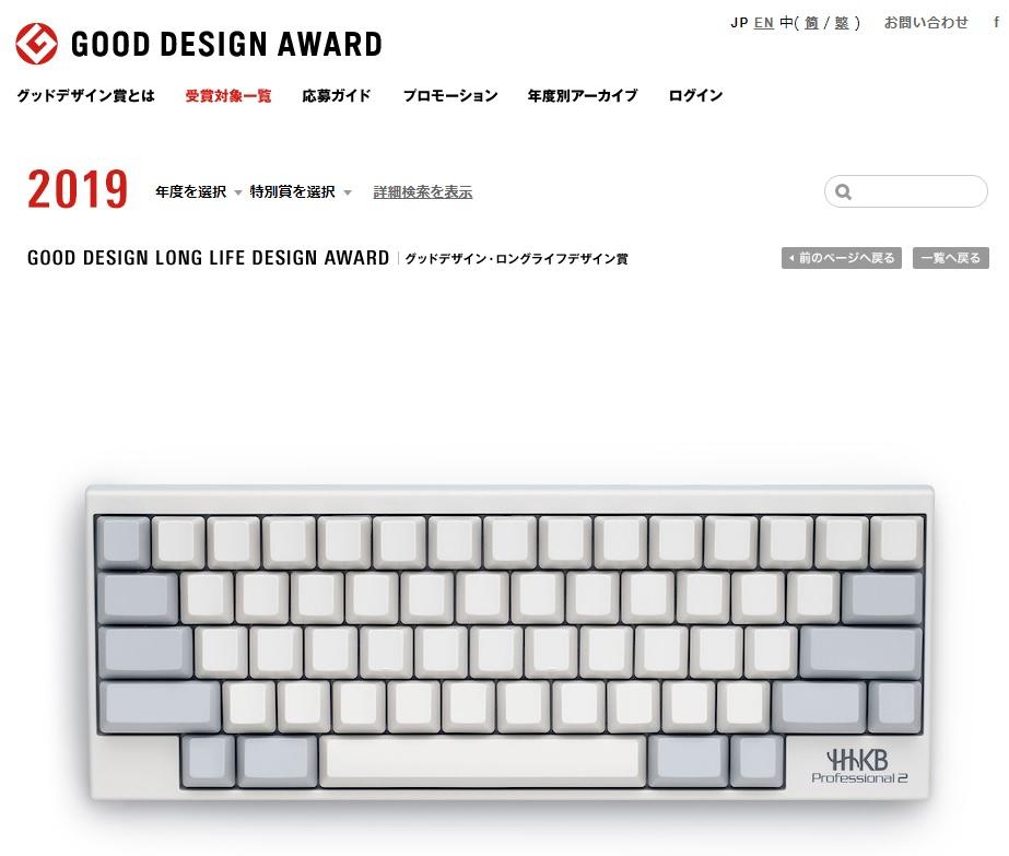 HHKB キーボードはデザインに優れている