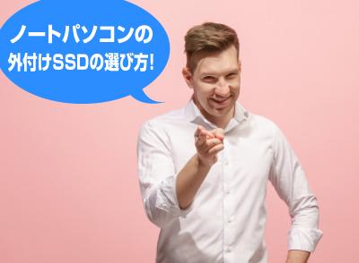 ノートパソコン 外付けSSDの選び方