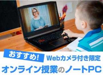 オンライン授業のパソコン