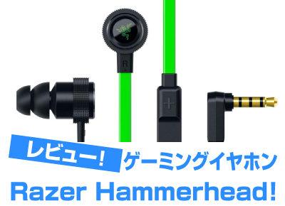 Razer Hammerhead Pro V2のレビュー
