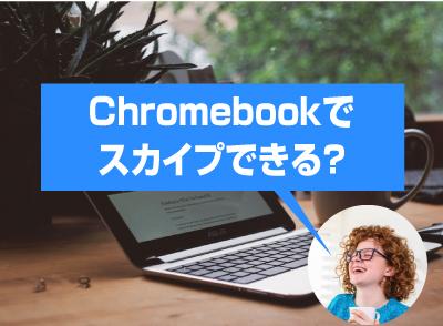 Chromebookでスカイプできる?