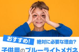 子供のブルーライトメガネ