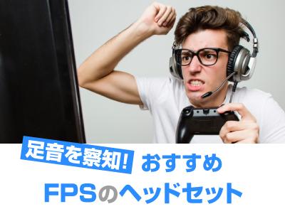 FPSのヘッドセット