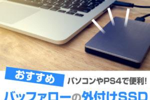 バッファロー製の外部SSDがおすすめ