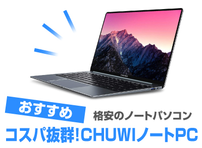 CHUWI ノートパソコンはコストパフォーマンスに優れている