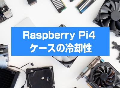 raspberry pi4 ケースで冷却