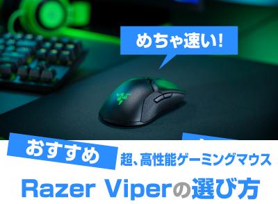 Razer Viper ゲーミングマウスの選び方とおすすめレビュー
