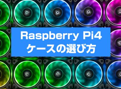 Raspberry Pi4 ケースの選び方