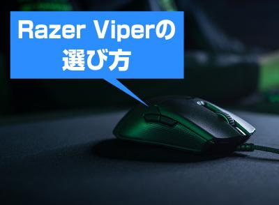 Razer Viperゲーミングマウスの選び方