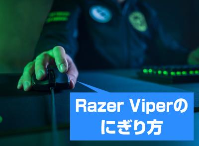 Razer Viper マウスの握り方