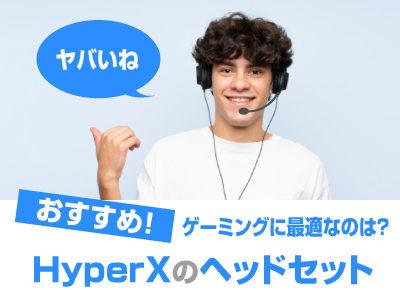 HyperXのヘッドセットおすすめ