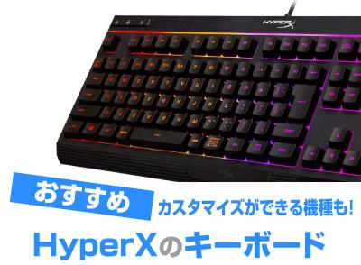 HyperXキーボード