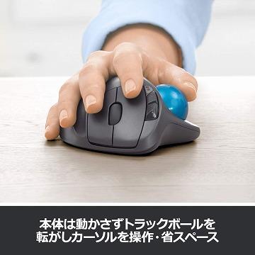 ロジクールのトラックボールマウスは品質が高く評判