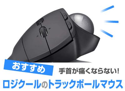 ロジクールのトラックボールマウス