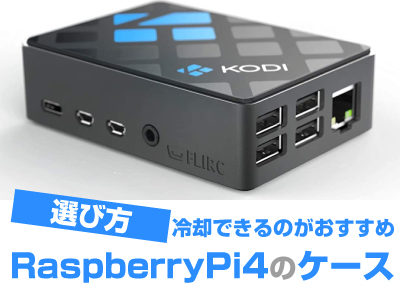 Raspberry Pi 4 ケースの選び方とおすすめ