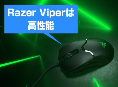 Razer Viper ゲーミングマウスの知識