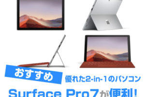 便利なSurface Pro 7のおすすめをレビュー