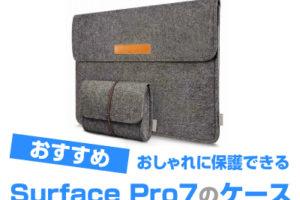 Surface Pro 7 ケースのおすすめ