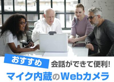 Webカメラ マイク内蔵
