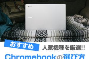 Chromebookの選び方は?おすすめの人気機種