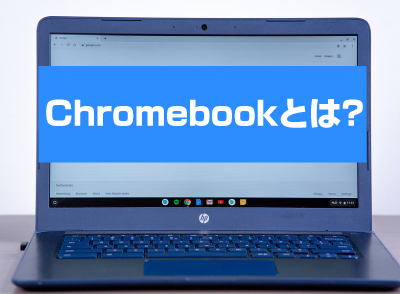 Chromebookを知る