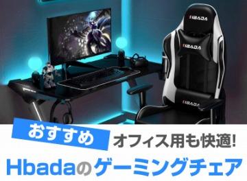 Hbadaのゲーミングチェア