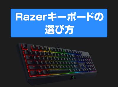 Razerキーボードの選び方
