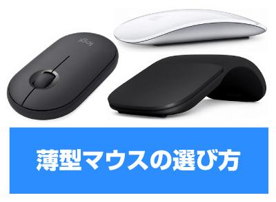 薄型マウスの選び方