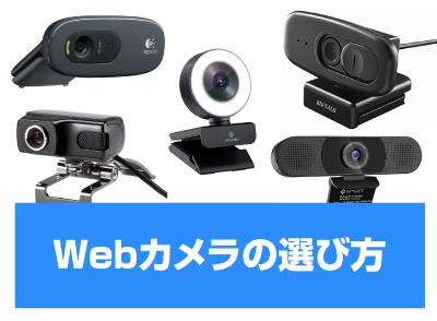 Webカメラ マイク内蔵の選び方
