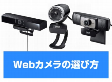 Webカメラの選び方