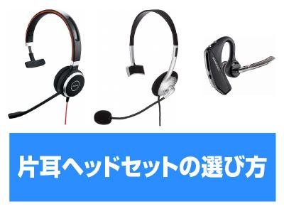 ヘッドセット片耳の選び方