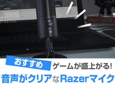 Razer マイクのおすすめ