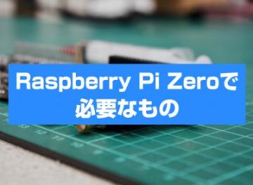 Raspberry Pi Zeroで必要なもの