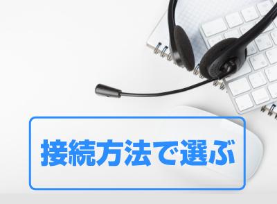 ヘッドセットを接続方法で選ぶ