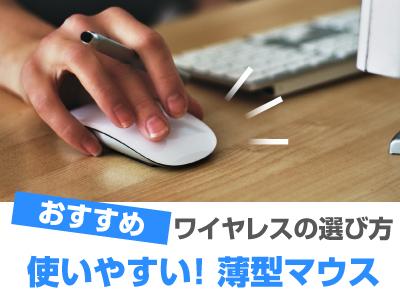 薄型マウス