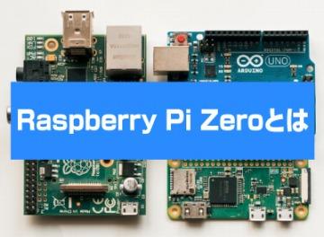 Raspberry Pi Zeroとは
