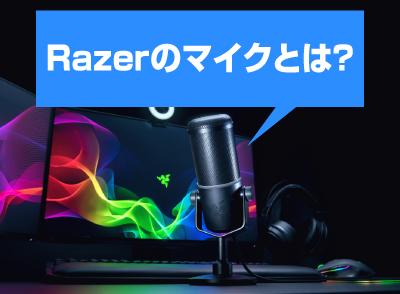 Razerのマイクとは?