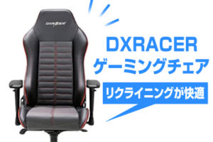 DXRACER ゲーミングチェアの評判