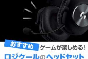 ロジクールのヘッドセット