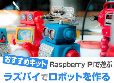ラズパイでロボットの作り方。おすすめ8選