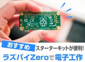 Raspberry Pi Zero おすすめ